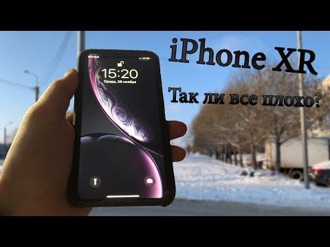 Обзор IPhone XR. Лучший смартфон или полный провал?
