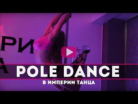 Преподаватель танцев на пилоне в Минске. Выступление в студии танца.  Pole Dance, Exotic Pole Dance
