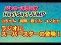 メンバー5人登場!「スーパースターの登場!!」Hey! Say! JUMP!★ジャニーズラジオ★
