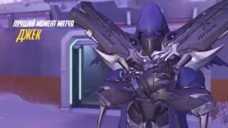 Overwatch Highlights #3 - УМРИ! УМРИ! УМРИ! (Жнец)