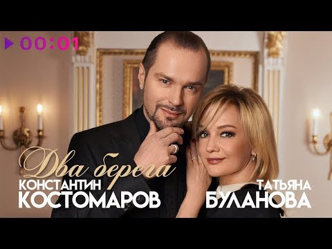 Константин Костомаров и Татьяна Буланова - Два берега | Official Audio | 2019