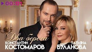Константин Костомаров и Татьяна Буланова - Два берега   Official Audio   2019