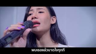แผลกลางใจ - Karaoke Cover By สมอารมณ์