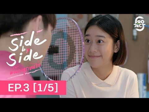 Project S The Series | Side by Side พี่น้องลู�ขนไ�่ EP.3 [1/5] [Eng Sub]