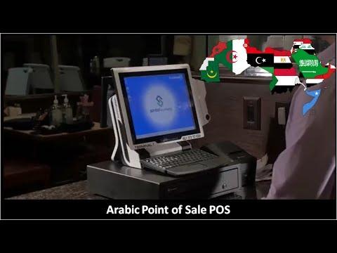 لنقاط بيع المطاعم –Sintel لنظم   Sintel Systems Arabic Point of Sale POS Software
