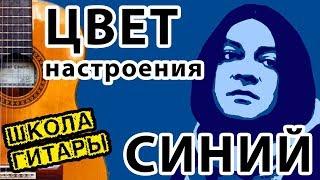 'Цвет настроения синий' БЕЗ БАРРЭ 🎸 Школа гитары