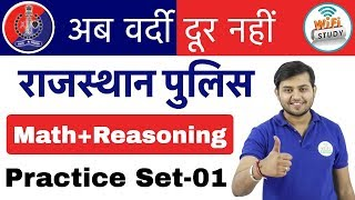 1:00 PM - Rajasthan Police Maths/Reasoning Practice Set-01 by Sahil Sir