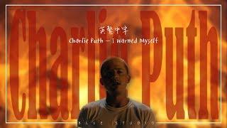 《我警告過自己》Charlie Puth – I Warned Myself 英繁中字🎶