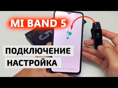 ⌚ Mi Band 5 как подключить к телефону 📲 Быстрая настройка МИ БЭНД 5