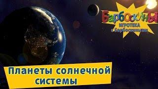 Игротека с Барбоскиными - Планеты солнечной системы