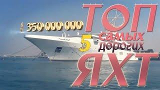 Самые Дорогие Яхты В Мире 2017: ТОП 5(В данном видео представлены самые дорогие яхты (на 2017 год). 5 - Яхта А - 323 000 000$ (Андрей Мельниченко) 4 - Dubai -..., 2015-10-05T12:18:45.000Z)