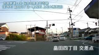 奈良県道14号 桜井田原本王寺線(畠田四丁目〜上牧大橋南詰)