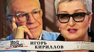 Игорь Кириллов. Мой герой @Центральное Телевидение