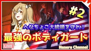 [LIVE] 【バカゲー/Mr.President】最強のボディガード誕生!ランプ大統領を守るウサギ #2【因幡はねる / あにまーれ】