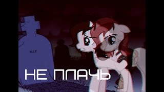 Пони клип: Не плачь.