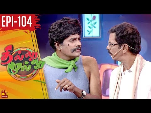 | Thillu Mullu | Epi 104 | 04th March 2020 | Comedy Show | Kalaignar TV