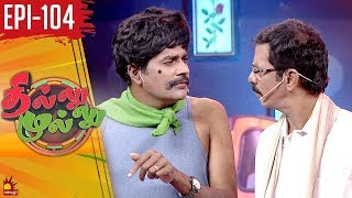 தில்லு முல்லு | Thillu Mullu | Epi 104 | 04th March 2020 | Comedy Show | Kalaignar TV