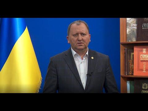 Rada Sumy: Звернення Сумського міського голови Олександра Лисенка щодо дотримання карантинних заходів