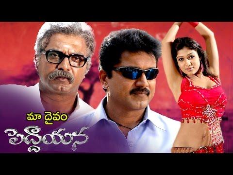 Maa Daivam Peddayana Telugu Full Movie || Sarath...