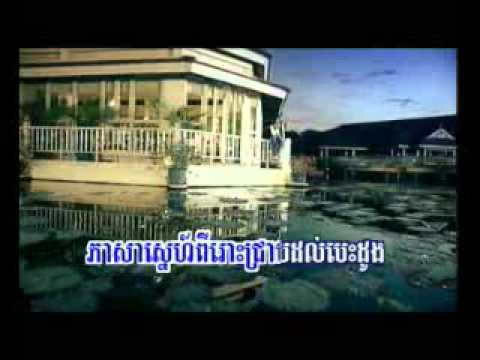 Nop Bayarith - Bom nong laor pi song sa oun (RHM 2009)