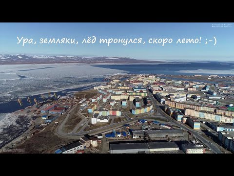 Ура, земляки, лёд тронулся, скоро лето! ;-) Ледоход на Анадырском лимане. Анадырь. Чукотка. Арктика.