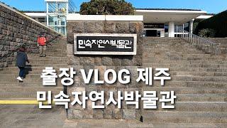 [삼십사나이] 아싸 브이로그 in 제주 민속자연사박물관…