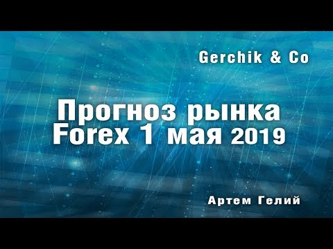 Прогноз форекс и акций на 01.05.2019