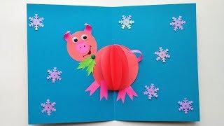 Свинка. Как сделать новогоднюю 3Д открытку своими руками. Поделки из бумаги за 5 минут.
