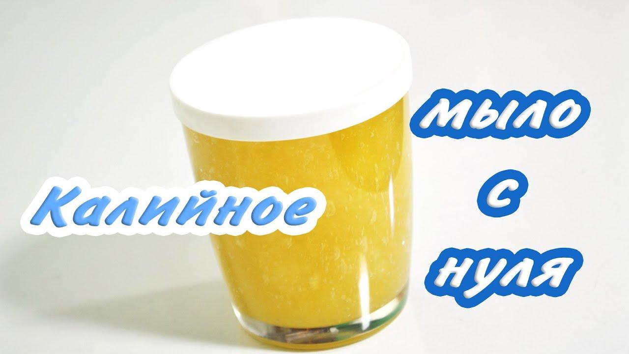 Как сделать жидкое кастильское мыло. Кастильское мыло, также известное, как растительное мыло – это мыло, которое не содержит животных жир.