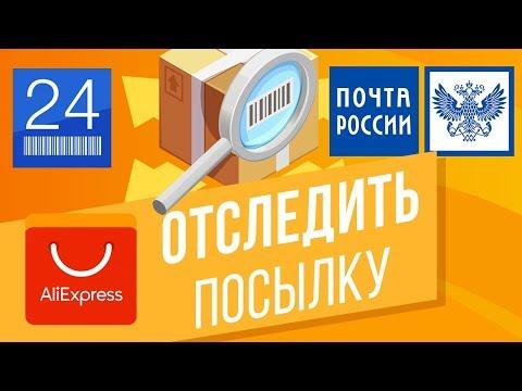 Как отследить посылку с Aliexpress и не только? Отслеживаем по трек-номеру на Pochta.ru и Track24.ru