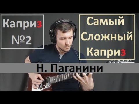 Anton Oparin - Каприз №2 - (Н.Паганини)