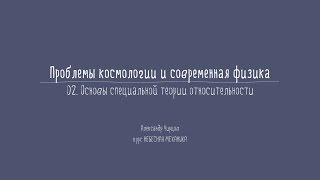 Лекция 6.2 | Основы специальной теории относительности. Часть 2 | Александр Чирцов | Лекториум