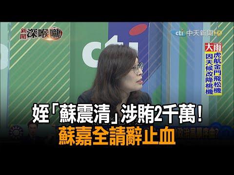 《新聞深喉嚨》精彩片段 姪「蘇震清」涉賄2千萬 蘇嘉全請辭止血
