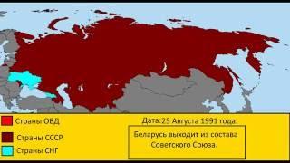 История. В каком порядке выходили страны из СССР.