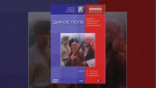 Дикое поле (1991) фильм