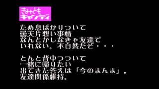 きみともキャンディ オリジナルデビュー曲【2】