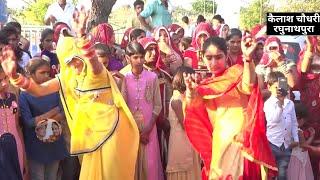 New #Rajasthani Shadi #Dance 2019 | New #Shekhawati wadding dence 2019 Indian wadding dence