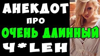 АНЕКДОТ про Очень Длинный ЧиЛЕН Самые Смешные Свежие Анекдоты