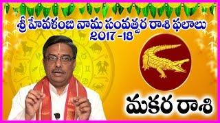 Rasi Phalalu 2017 - 2018   Makara Rasi   Hevilambi Nama Samvatsaram   Capricorn Horoscope 2017