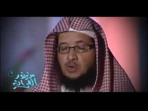 من نور القرآن الحلقة السابعة والعشرون