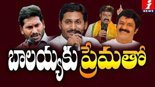 బాలయ్యకు ప్రేమతో జగన్..!  | Reason Behind YS Jagan Soft Corner on Balakrishna | Spot Light | iNews