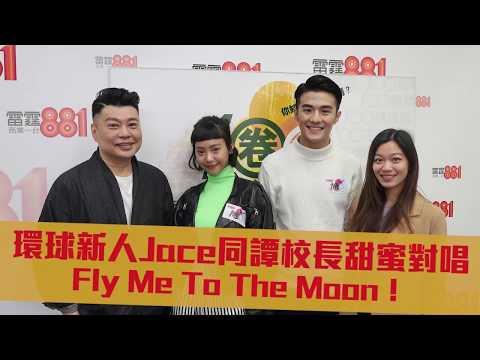 環球新人Jace同譚校長甜蜜對唱 Fly Me To The Moon!