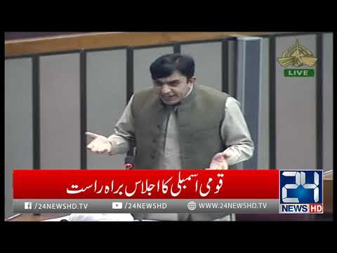 Mohsin Dawar statement on Human Rights Day in National Assembly | 24 News HD