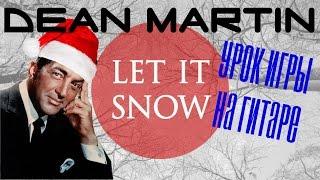 LET IT SNOW I Урок игры на гитаре I DEAN MARTIN