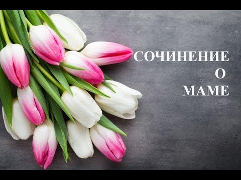 Сочинение о маме