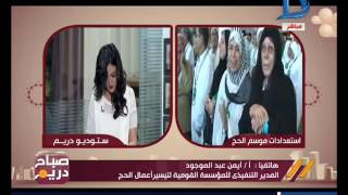 بالفيديو.. عبدالموجود: الأربعاء أخر موعد لتلقي الصحيفة الجنائية للحجاج