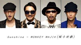 【歌詞翻譯】Monkey Majik 猴子把戲 - Sunshine