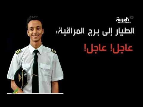 الكشف عن سبب حادث الطائرة الإثيوبية  - نشر قبل 5 ساعة