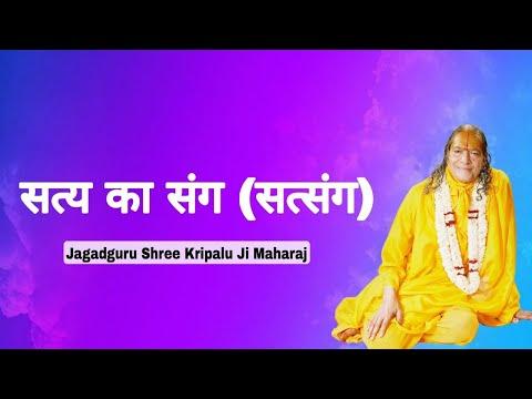 सत्य का संग (सत्संग) - Jagadguru Shri Kripalu Ji Maharaj