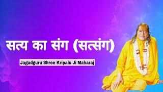 Download सत्य का संग (सत्संग) - Jagadguru Shri Kripalu Ji Maharaj
